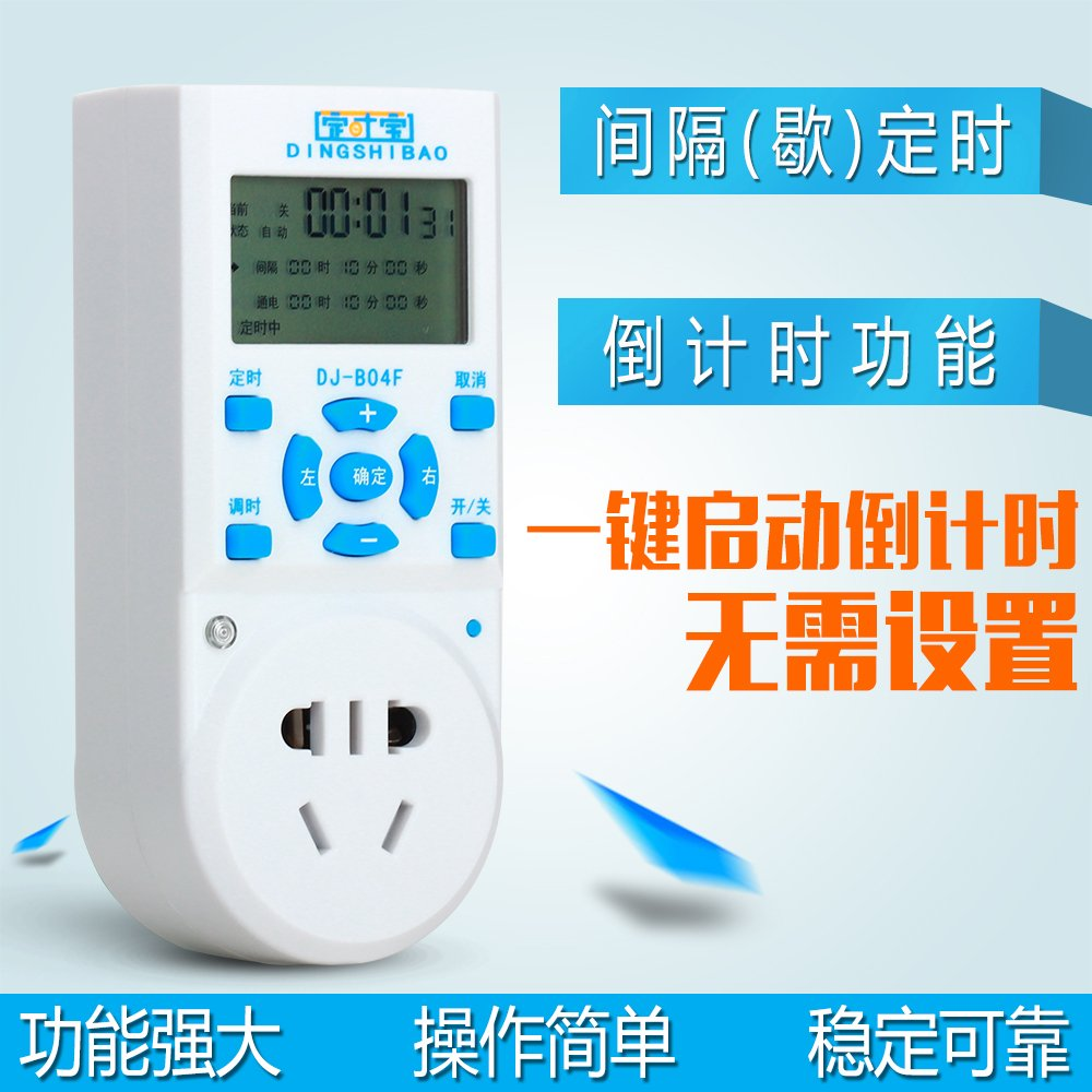 Timing treasure DJ-B04F interval timer socket central heating circulating water pump time controller time control switch household heating hot water circulation pump to warm the ultra quiet booster pump central heating boiler air condition 100w 220v