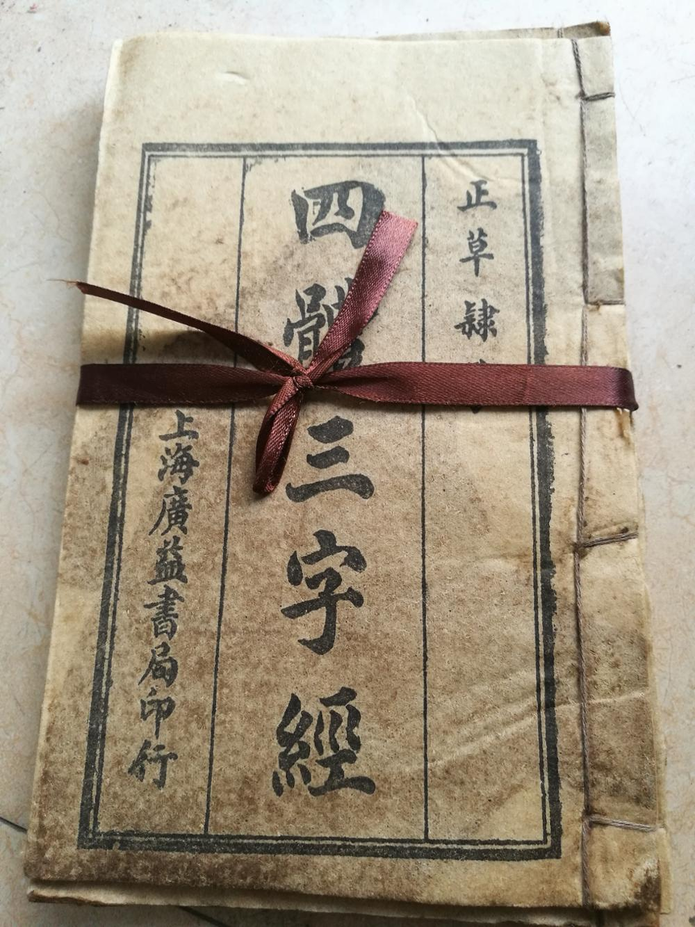Chinese old Four gu essay old book The Complete Works of 3set image