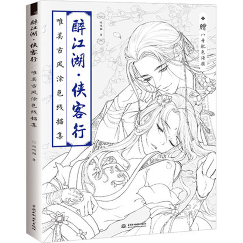 Comic Coloring Book Line Sketch Drawing Textbook Chinese Ancient Beauty Drawing Book Adult Anti -stress Coloring Books
