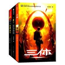 3 livro/conjunto chinês clássico ciência romance livro grande ficção científica literatura três corpo liu cixin