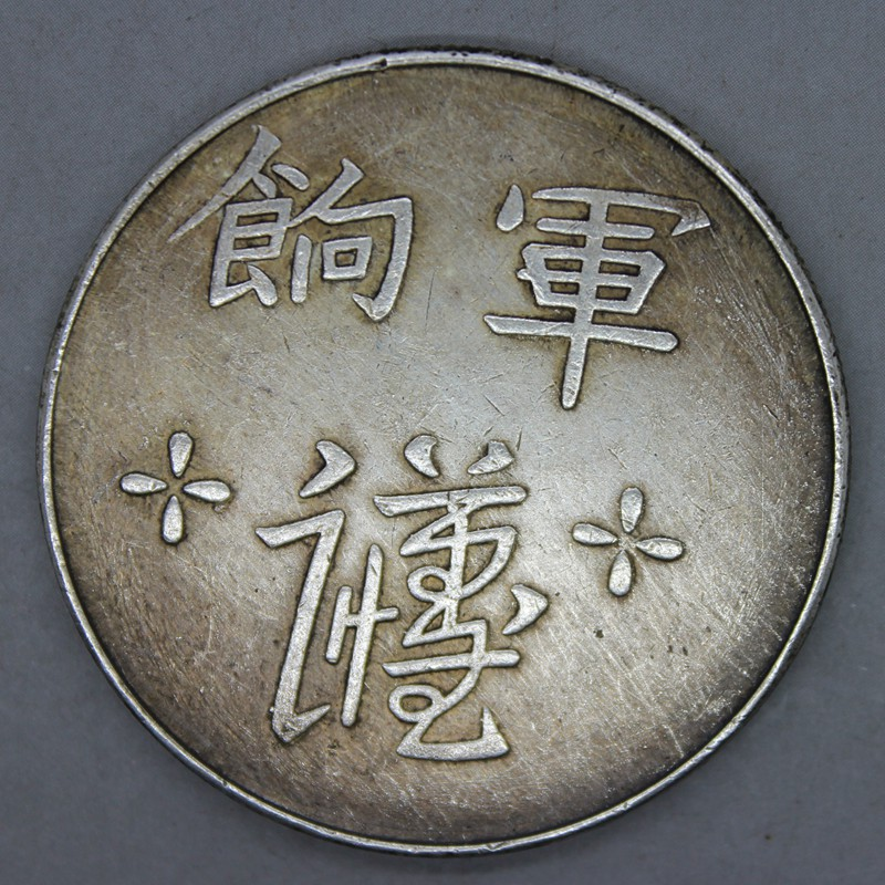 US $5 09 15% OFF|Chinese ancient ancient copper COINS copper Bulk silver  dollar silver coin Long Yang yuan (ring)-in Non-currency Coins from Home &