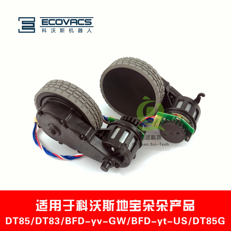 For Ecovacs Deebot DT85 / DT83 / BFD-yv-GW / BFD-yt-US / DT85G Robot Blossoming series DT85 drive wheel vacuum cleaner parts 1x robot vacuum cleaner parts front castor wheel steering wheel replacement for ecovacs dt85 dt83 tcr660 tcr665