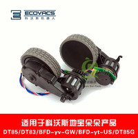 For Ecovacs Deebot DT85 / DT83 / BFD yv GW / BFD yt US / DT85G Robot Blossoming series DT85 drive wheel vacuum cleaner parts
