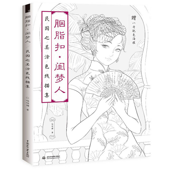 Potuge Lady Chinese coloring book line drawing textbook Chinese ...