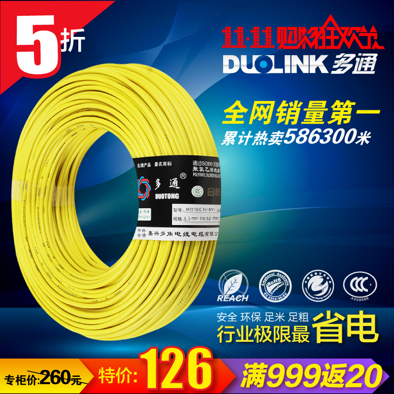 Bvr1.5 copper conductor electrical wire cable isointernational household flexible cord copper wire 100 meters panda electrical wire cable bvr flexiblecords 0 75 100 meters