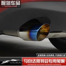 1 шт. хвост горло из нержавеющей стали один глушитель выхлопной трубы наружное украшение для Mazda atenza