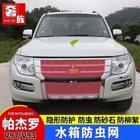 For Mitsubishi Pajero V97 in the network engine water tank insect net V93 sand dust cat flute protective net modification