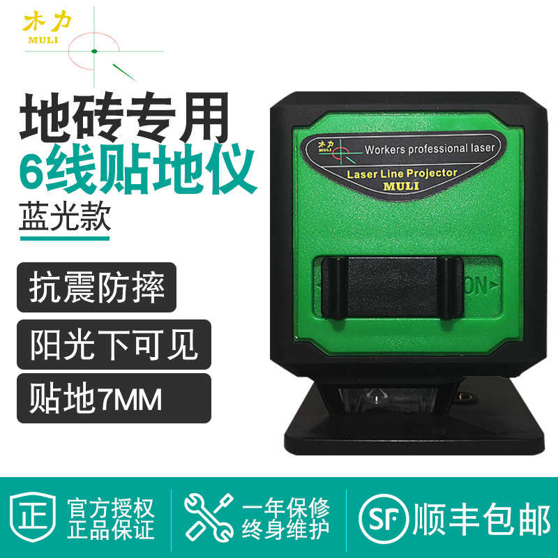 Muli 1D6 line green laser level tile paving grounding instrument 360 degree level lithium battery waterproof anti-fall