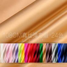 100% pure mulberry Silk satin elastic satin cloth fabric 24 colors for choose dressmaking skirt shirt matrials 5 yards A547