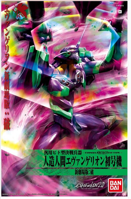 Evangelion 2 0 You Can Not Advance eva EVA 01 assembly action figure toy