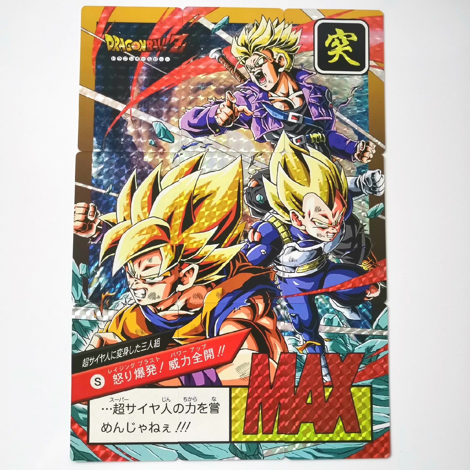 10pcs/set 9 In 1 Super Dragon Ball Z Heroes Battle Card Goku Vegeta Trunks Super Game Collection Cards