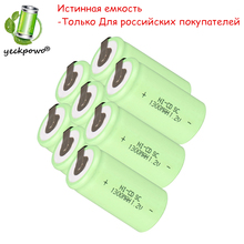 True capacity! 8 pcs SC battery sub c battery rechargeable battery replacement 1.2 v 1300 mah with tab-free shipping