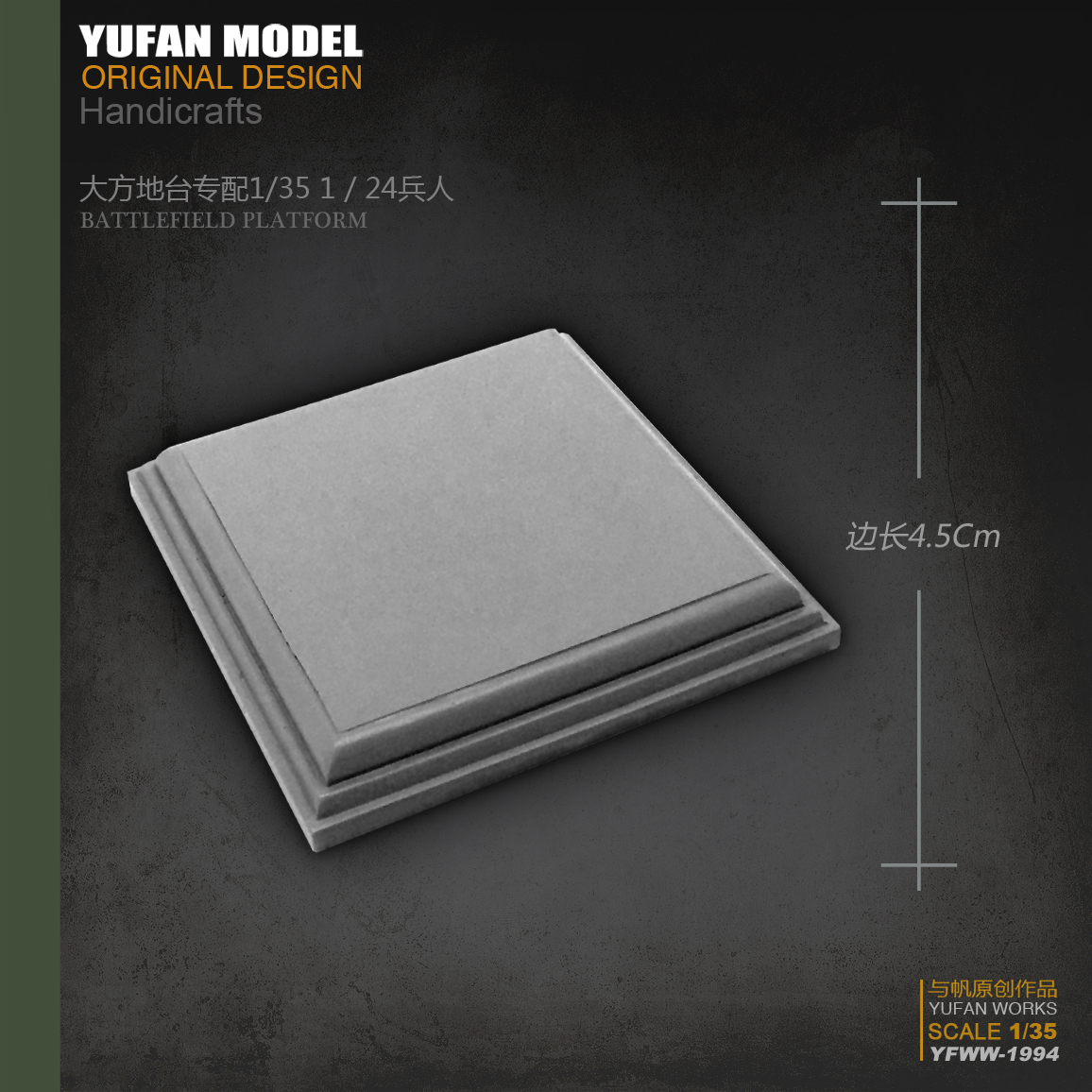 Yufan Model  Resin Platform Of 4.5cm Resin Soldier Yfww-1994