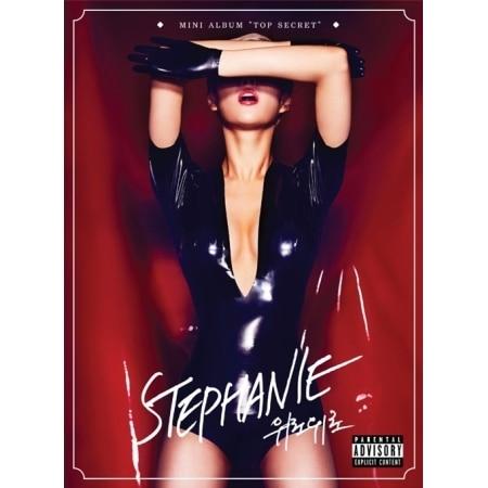 STEPHANIE 1ST EP - TOP SECRET  Release date 2015-10-21 KPOP ALBUM stephanie angoh schiele