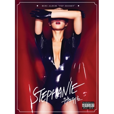 STEPHANIE 1ST EP - TOP SECRET Release date 2015-10-21 KPOP ALBUM ...