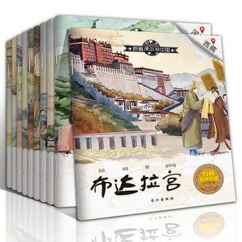 10 قطعة الصينية الجغرافيا الصين السفر كتاب/الأطفال قصة النوم الصور التعليم المبكر المعرفي الكتب