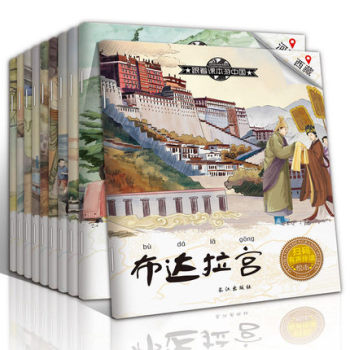 10pcs Chinese Geography China Travel Book / Children's Story Bedtime Pictures Early Education Cognitive Books