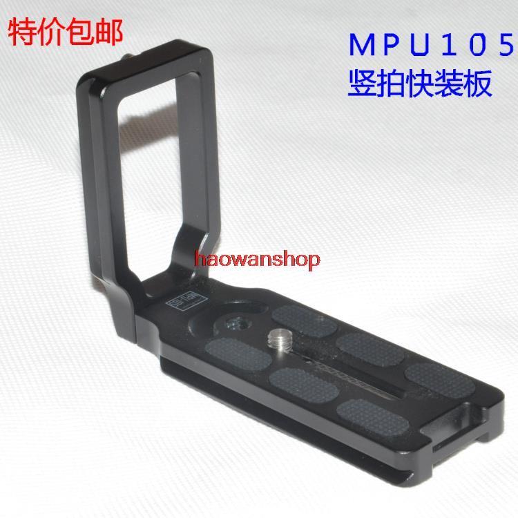 MPU-105 L Shape 1/4 Quick Release Plate Bracket For 1200d 650d 700d 750d 760d 60d 70d 5d2 6d 7d Camera Arca-Swiss Tripod Head