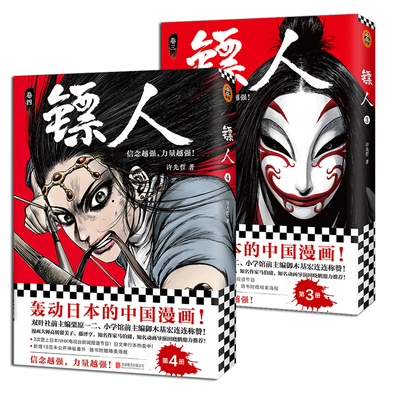 2 Books/Set Chinese Comic Book Blades Of The Guardians 3+4 Japanese Best-selling Comic Book2 Books/Set Chinese Comic Book Blades Of The Guardians 3+4 Japanese Best-selling Comic Book