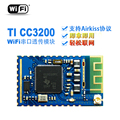 WiFi module to the serial port UART CC3200 TTL Internet of things intelligent hardware support Airkiss protocol