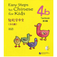 Easy Steps To Chinese For Kids With CD 4b Textbook Workbook English Edition French Edition 7