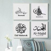 Arabic Islamic Calligraphy Print Poster Allahu Akbar Canvas Painting Modern Wall Art The Qur'an Home Decoration