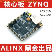 ZYNQ7010  FPGA core board development board ZYNQ ARM 7010/7020/7000 altera cyclone4 fpga core board system board development board ep4ce6e22c8n