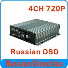 Russian OSD 4CH 720P HD CAR DVR, works with AHD cameras, four alarm enter