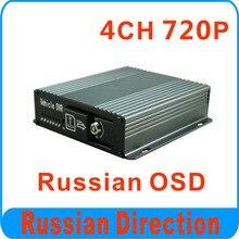 Российской OSD 4CH 720 P HD Автомобильный видеорегистратор, работает с AHD камеры, 4 входа тревоги