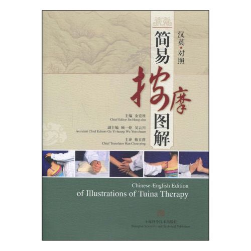 Chinese-English Edition of Illustrations of Tuina Therapy 300 stories of psychology told by harvard professors golden edition of good value chinese edition
