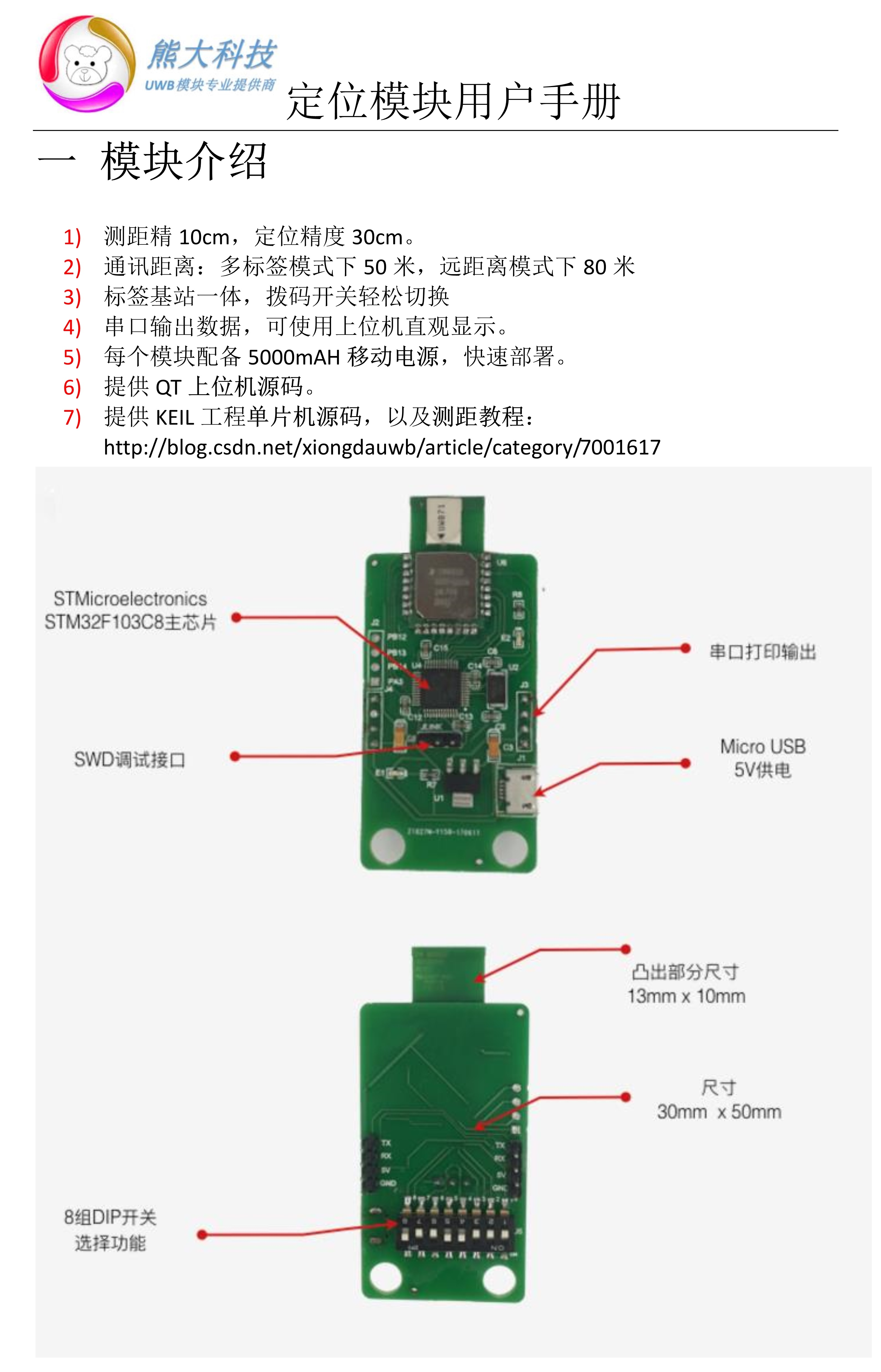 US $147 54 5% OFF Dwm1000 positioning module DW1000 UWB positioning module  for ultra wideband indoor positioning module-in Counters from Tools on