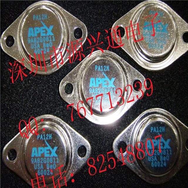 ENVÍO LIBRE Potencia amplificador operacional PA12 PA12A PA12M PA12H,, importación, aseguramiento de la calidad