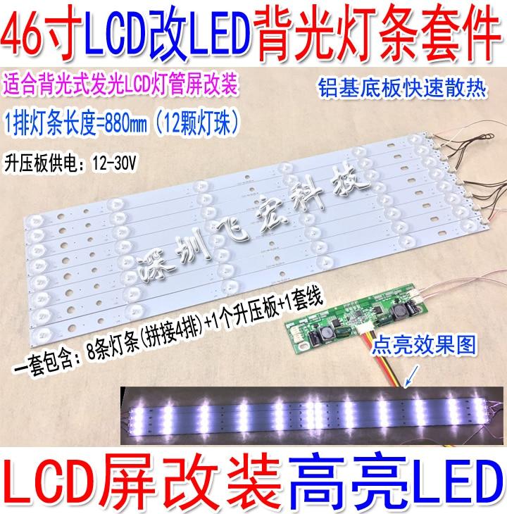 46 inch LCD TV LCD backlight tube conversion kit 46-inch general-purpose LED backlight light bar package46 inch LCD TV LCD backlight tube conversion kit 46-inch general-purpose LED backlight light bar package
