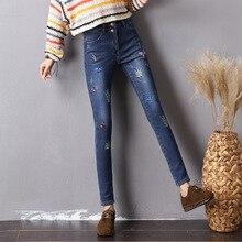 2017 новая коллекция весна бабочки вышитые джинсы Корейские тонкий карандаш брюки брюки ноги небольшие свежие студентов