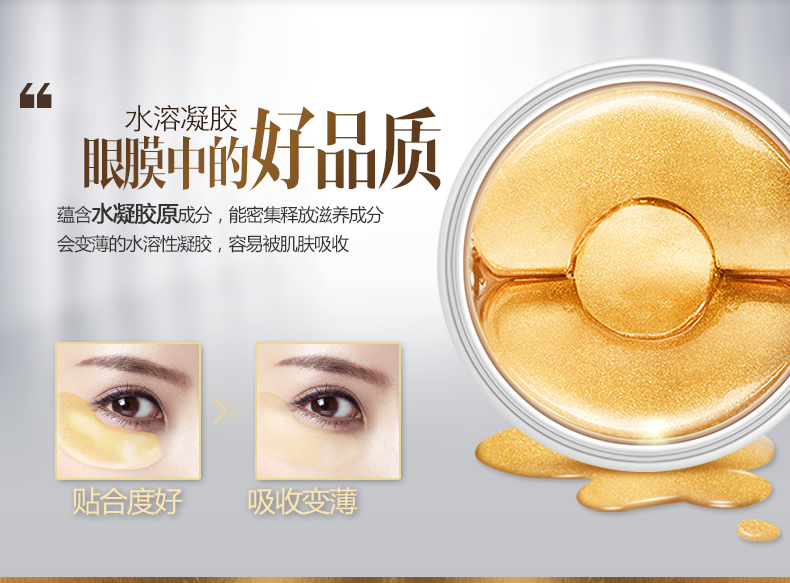 SOON PURE Gold Aquagel Collagen Eye Mask Ageless Sleep Mask Eye Patches Dark Circles Face Care Mask To Face Skin Care Whitening 13