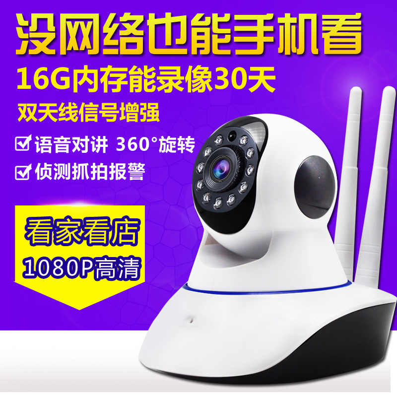 "WIFI draadloze 360 ""afstandsbediening netwerk camera met 1080 P high definition bewakingscamera, remote home camera, IP Camera"
