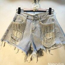 NANCYLIM бренд джинсы для женщин шорты женщина лето г. тяжелой промышленности кисточкой алмаз Высокая талия Тонкое Отверстие Джинс