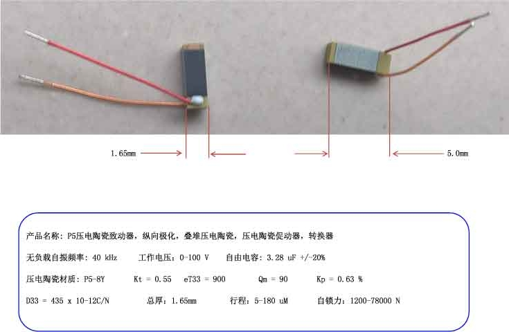 PZT piezoelectric ceramic actuator, longitudinal polarization, stack piezoelectric ceramics, piezoelectric actuator ampeg micro cl stack