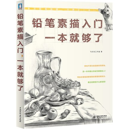 Pencil Sketching for starter learners by Feiyueniao Studio, Chinese art creative painting book for Aldult beginners 192 pagePencil Sketching for starter learners by Feiyueniao Studio, Chinese art creative painting book for Aldult beginners 192 page