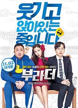 《兄弟》2017年韩国喜剧电影在线观看