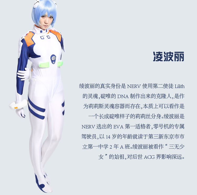 Аниме Евангелион Косплэй Ayanami Rei COS Halloween Party Полный набор 3in1 (Комбинезоны для женщин + заколка + браслет)
