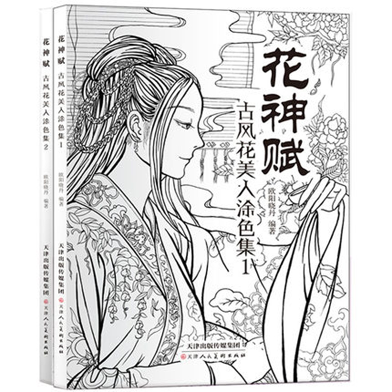 2/PCS Huashen Fu Gu Color Painting Line Line Fill Color Lead Painting Book Adult Antique Decompression Painting Coloring Book