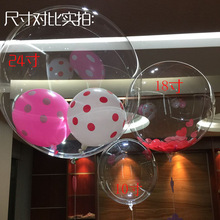 Super Clear Nylon Membrane Helium Balloon Circular Transparent Wave Ball Wedding Bubble Ball Supplies Party Decoration Supplies