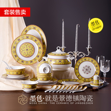 Jingdezhen ceramic glaze color high-grade bone china tableware bowl set Chinese porcelain health cloud gold