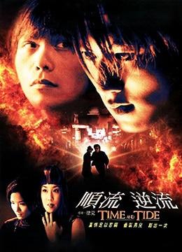 《顺流逆流》2000年香港动作,犯罪,剧情电影在线观看