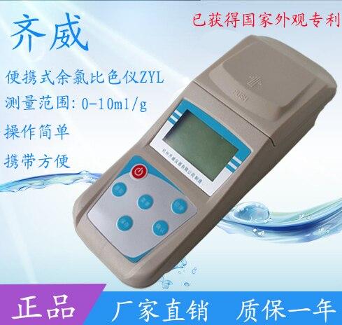 Портативный запасных остаточного хлора детектор тестер метр концентрация montior анализатор качества воды Диапазон измерения: 0-10 мг/l