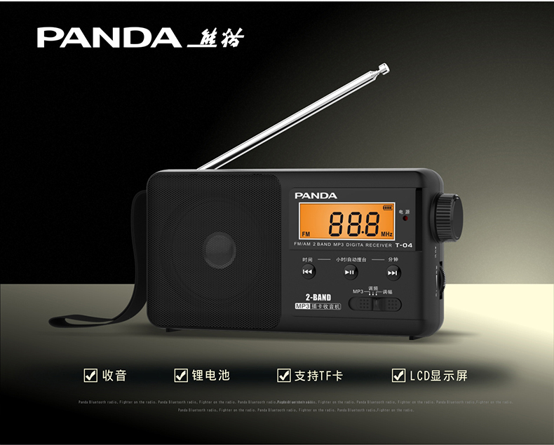 Original Panda T-04 digital display TF card FM AM AM two-band lithium battery charging portable radio panda panda 6130 full band digital stereo radio signal stabilization русский вступительный экзамен 46 прослушивание черный