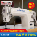 High-speed Lockstitch Sewing Machine KX8500H