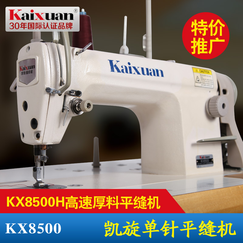 High-speed Lockstitch Sewing Machine Head KX8500H