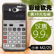 Soft shell painted Fashion For Xiaomi mi2s mi2 M2 / 2S (TUP)Silicone case cell phone case calculator